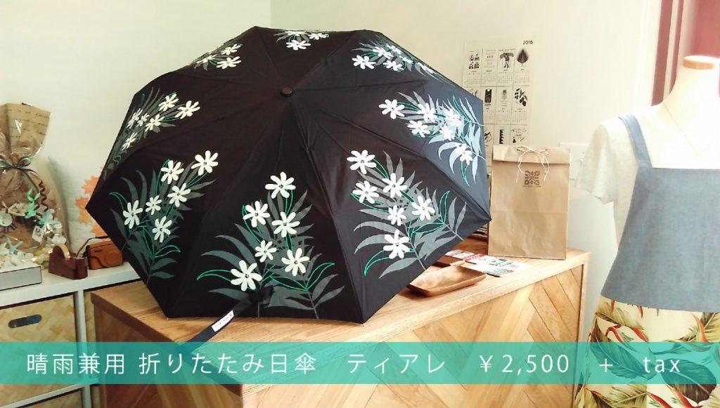 折りたたみ傘1